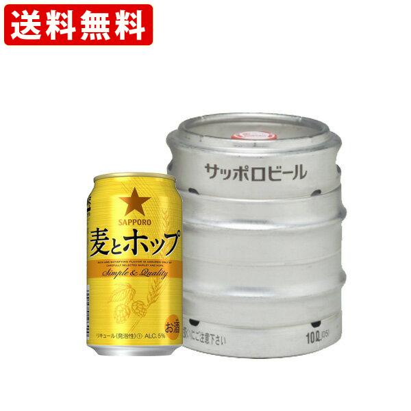 送料無料(RCP) サッポロ 麦とホップ 樽生 10L (北海道・沖縄+890円)