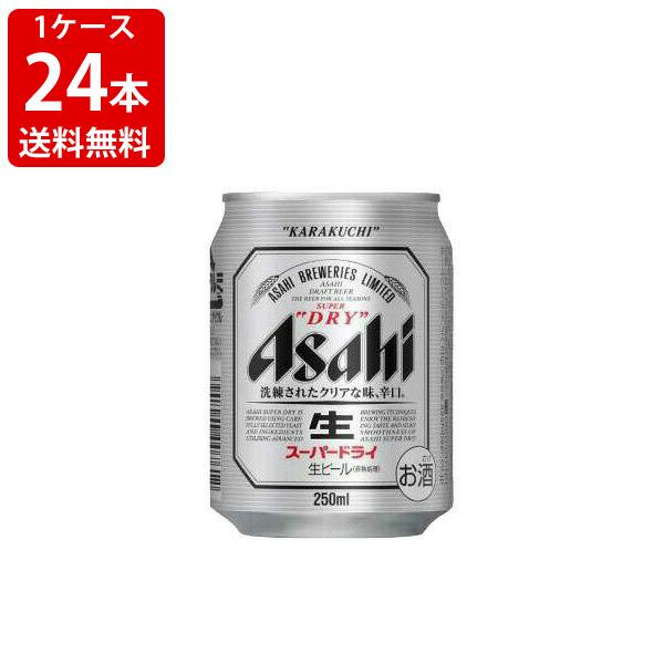 送料無料(RCP) アサヒ スーパードライ 250ml(1ケース/24本入り) (北海道・沖縄+890円)