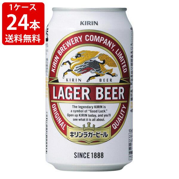 送料無料(RCP) キリン ラガー ビール 350ml(1ケース/24本入り) (北海道・沖縄+890円)