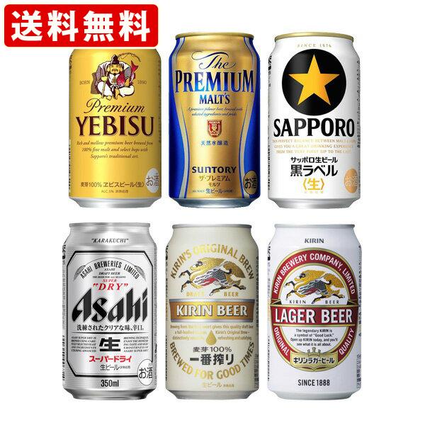 送料無料(RCP) プレミアムビール&ビール 6種類 350ml飲み比べセット (1ケース/24本入り) (北海道・沖縄+890円)
