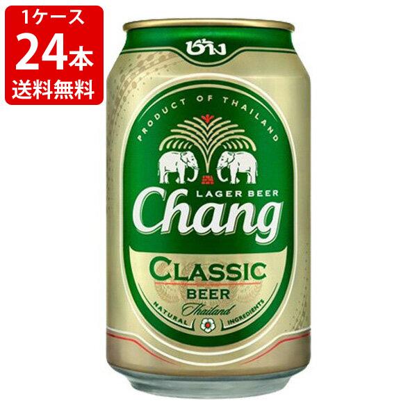 送料無料(RCP) チャーンビール クラシック 5度 330ml缶(1ケース/24本入) (北海道・沖縄+890円)