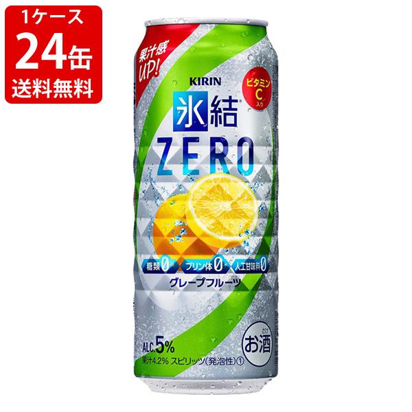 送料無料(RCP) キリン 氷結ZERO グレープフルーツ 500ml(1ケース/24本入り) (北海道・沖縄+890円)