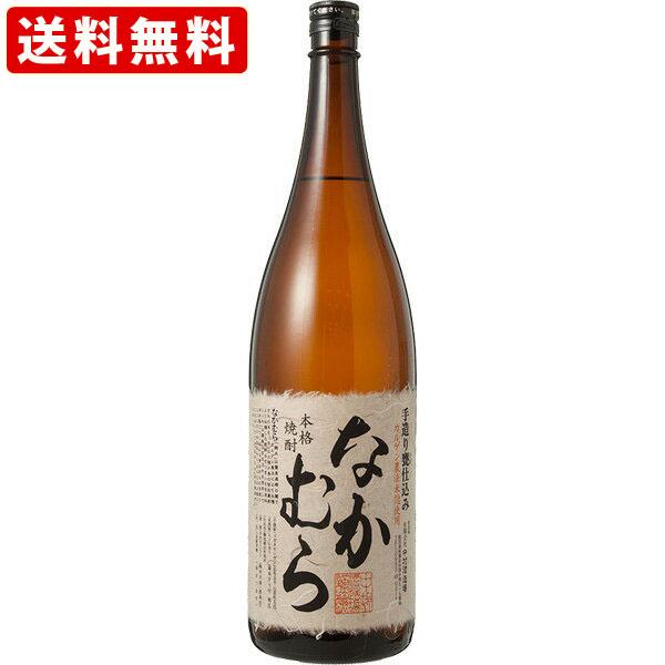 送料無料(RCP) なかむら 芋焼酎 25度 1800ml(M) (北海道・沖縄+890円)