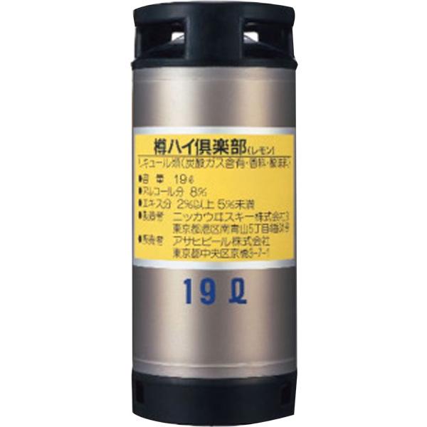 アサヒ 樽ハイ倶楽部 レモン 19L
