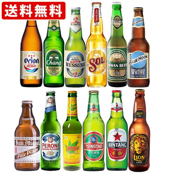 送料無料 海外ビール 世界一周ビールセット 2周目 世界のビール12本セット (北海道・沖縄+890円) 海外ビール 詰め合わせ