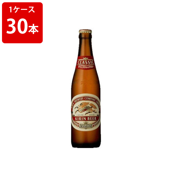 キリン クラシックラガー 小瓶 334ml(1ケース/30本入り/P箱付き)
