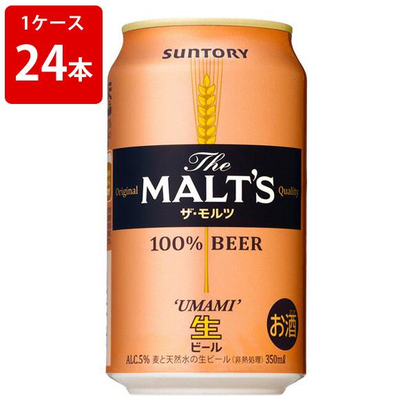 サントリー ザ・モルツ 350ml(1ケース/24本入り)