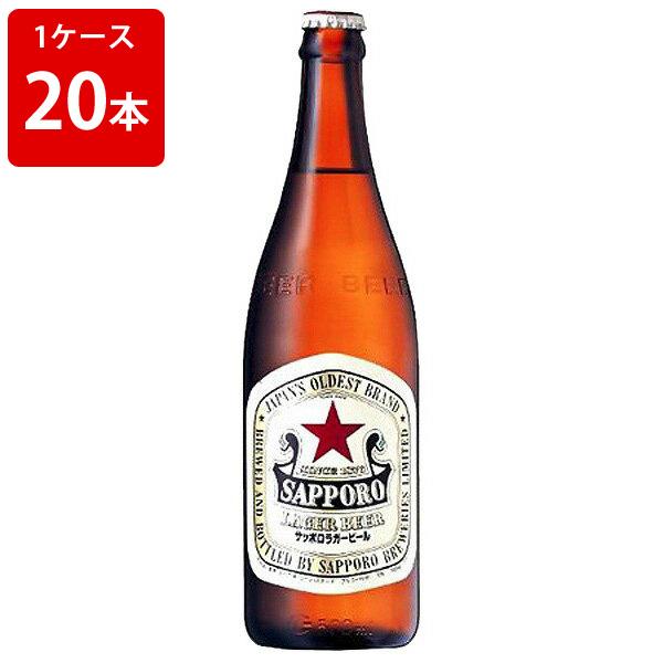 サッポロ ラガービール 中瓶 500ml(1ケース/20本入り)