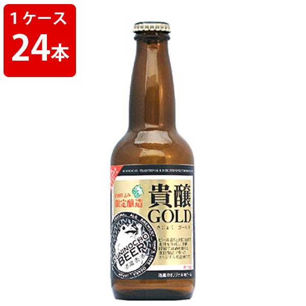 ケース販売 国乃長蔵ビール 貴醸ゴールド 330ml 瓶(1ケース/24本)(要冷蔵)