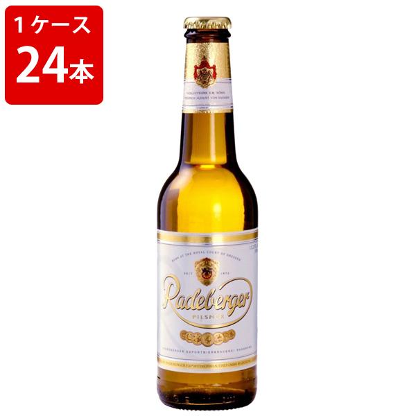 ケース販売 海外ビール 輸入ビール ラーデベルガー ピルスナービール 330ml 瓶(1ケース/24本)