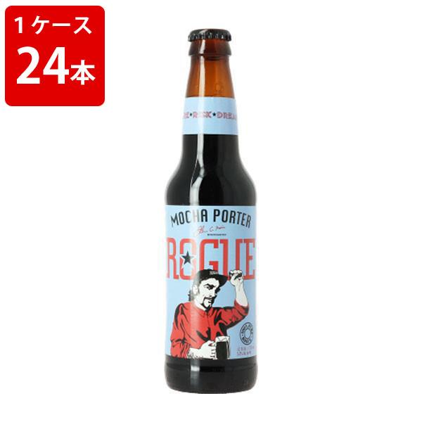 ケース販売 えぞ麦酒 ローグ モカ ポーター 355ml 瓶(1ケース/24本)