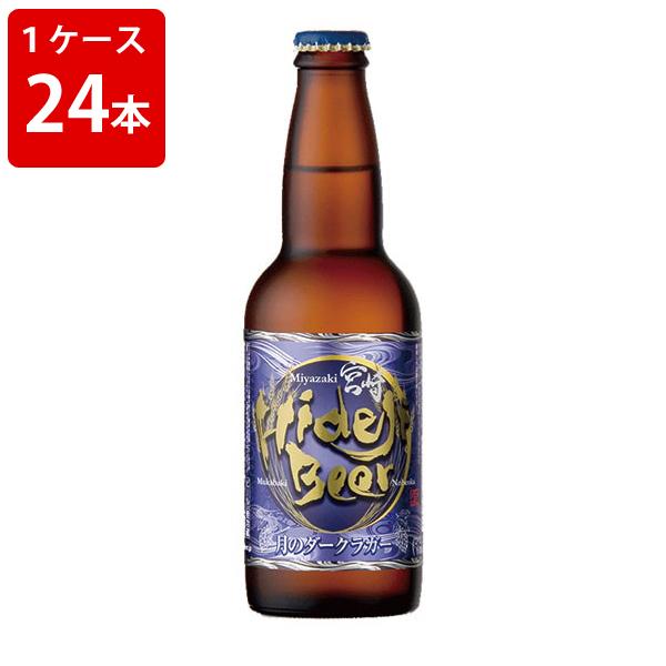 ケース販売 ひでじビール 月のダークラガー 330ml 瓶(1ケース/24本)