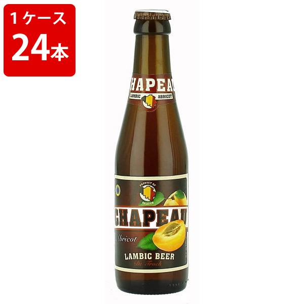 ケース販売 海外ビール 輸入ビール シャポー アプリコット 250ml 瓶(1ケース/24本)
