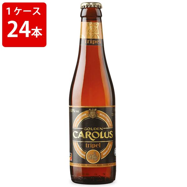 ケース販売 海外ビール 輸入ビール グーデン カルロス トリプル 330ml 瓶(1ケース/24本)