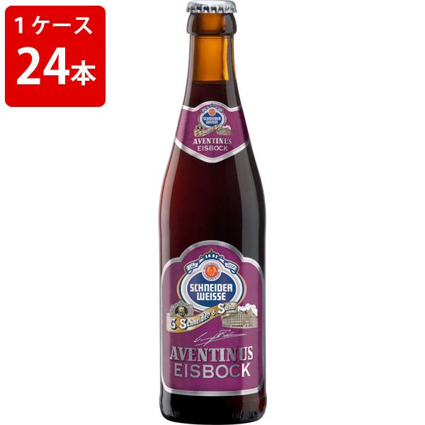 ケース販売 海外ビール 輸入ビール シュナイダー アヴェンティヌス アイスボック 330ml 瓶(1ケース/24本)