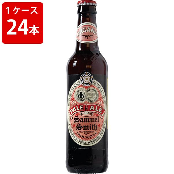 ケース販売 海外ビール 輸入ビール サミエルスミス オーガニックペールエール 355ml 瓶(1ケース/24本)
