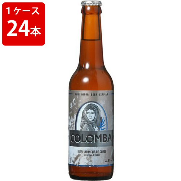 ケース販売 海外ビール 輸入ビール コロンバ 330ml 瓶(1ケース/24本)