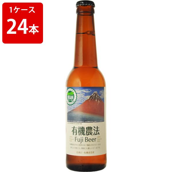 ケース販売 有機農法ビール 330ml 瓶(1ケース/24本)