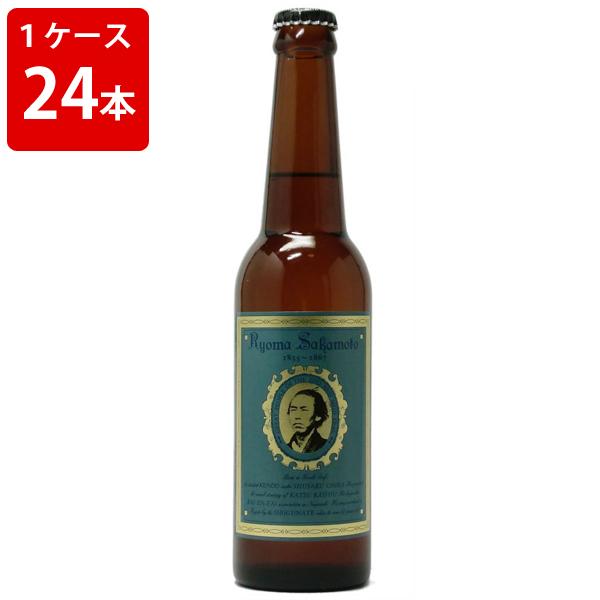 ケース販売 坂本龍馬ビール 330ml 瓶(1ケース/24本)