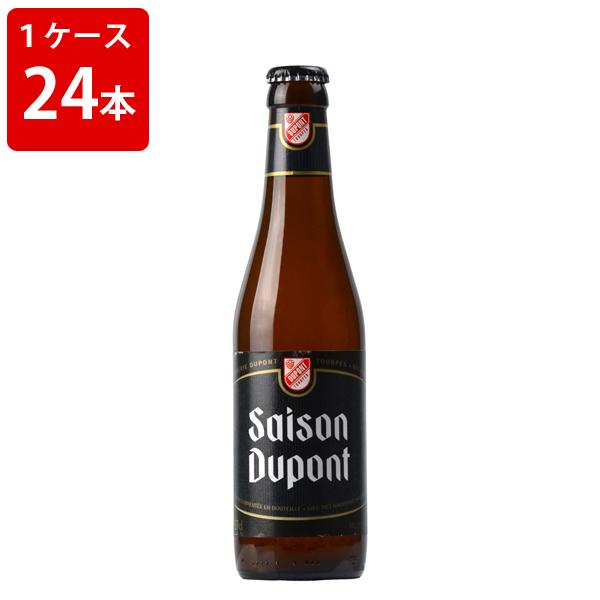 ケース販売 海外ビール 輸入ビール セゾン デュポン 330ml 瓶(1ケース/24本)