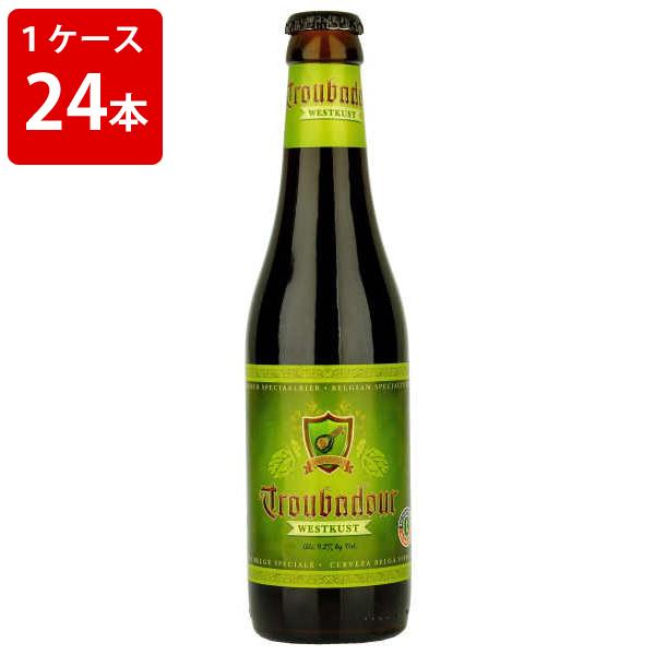 ケース販売 海外ビール 輸入ビール トルバドール ウェストクスト 330ml 瓶(1ケース/24本)