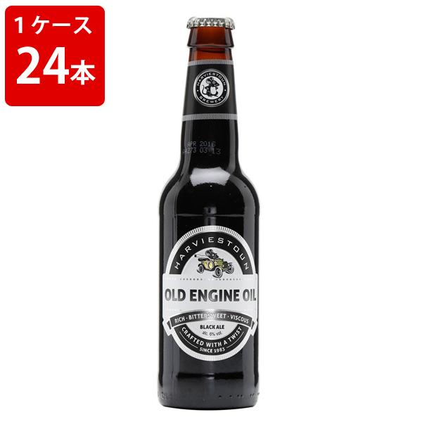 ケース販売 海外ビール 輸入ビール オールド エンジンオイルポーター 330ml 瓶(1ケース/24本)