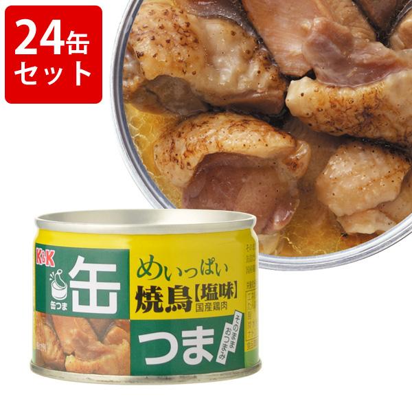 KK 缶つま めいっぱい 焼鳥 塩 (1ケース/24缶セット)