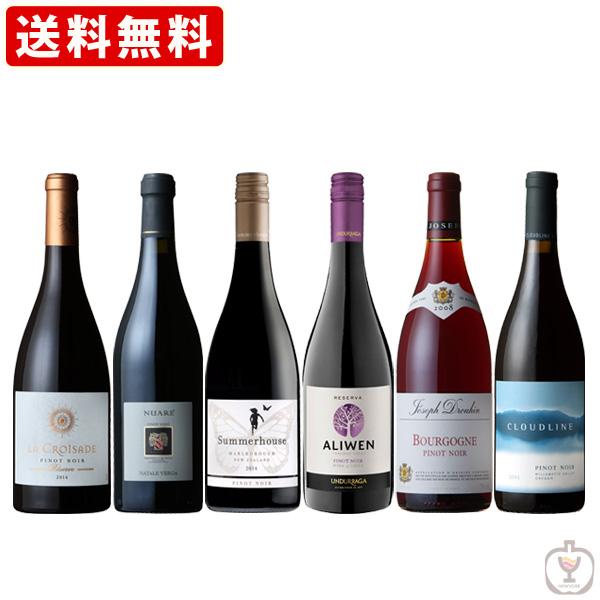 送料無料 世界各地のピノノワールを集めたピノファン必飲のお買い得セット 赤ワイン6本セット(北海道沖縄+890円)