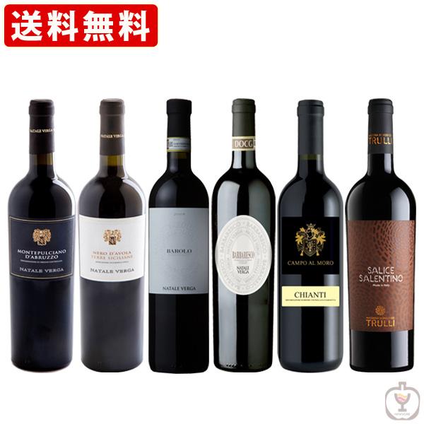 送料無料 バローロ、バルバレスコ、キアンティなどイタリア代表の赤ワインお得6本セット(北海道沖縄+890円)