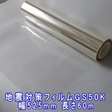 フィルムカッターFC600付き小幅 透明 飛散防止フィルム GS50K 525mm幅 長さ60mロール 飛散防止 ガラス割れ 怪我防止 紫外線カット透明平板ガラス内貼り用