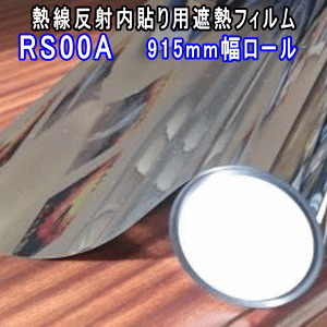 【殆ど光を通さない省エネフィルム】RS00A915mm巾 30m ロール単位販売透明ガラス用 遮光UVカット 台風対策防災