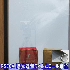 【高透明 省エネフィルム】RS70A912mm巾 30m ロール単位販売透明ガラス用 遮光UVカット 台風対策防災