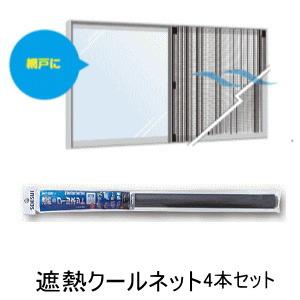 クールネット【窓の遮熱】セキスイ 遮熱クールネット 1mx2m 4本単位ロール販売 SEKISUIの目隠しナノコートテクノロジー 通風確保 網入りガラスに最適