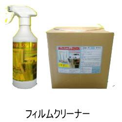 ガラス及びガラスフィルム専用クリーナースプレーヘッド付き FC75(詰め替え用 18リットル缶)
