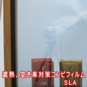地震対策と省エネ兼用フィルム節電 遮熱 強防災 台風対策 ガラスフィルム 窓 贈答品 地震対策 SLAシリーズ 1520mm巾 内貼り用 視線カット 透明平板ガラス 30m 省エネ 防災 カラー2種 ロール販売 在庫一掃売り切りセール 紫外線カット
