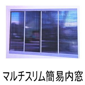 低価格 ポリカ中空ボード 簡易内窓 PBSL 断熱 省エネ 通風 視線カット 自分で簡単に設置可能 Mサイズ(W1830mm×H915mm以内) 断熱内窓スリム, KOM-NETネットショップ 2a174719