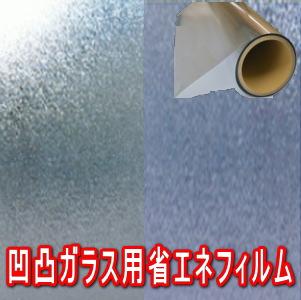 遮熱飛散防止兼用 凹凸ガラス用 OTE200 960mm幅30m巻ロール販売 粘着層厚100μm+遮熱フィルム層100μm