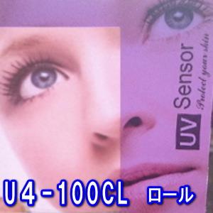 UVA~UVDカットフィルム飛散防止兼用 U4-100cL 1270mm巾 1270mm巾 1270mm巾 30m ロール単位販売 紫外線 UVA UVB UVDカット透明平板ガラス内貼り用 aef