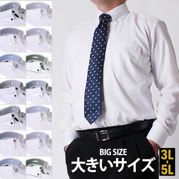 ワイシャツ 長袖 大きいサイズ 人気 ビジネス カジュアル 長袖_ 大きいサイズのワイシャツ 買取 Yシャツ セール開催中最短即日発送 クールビズ BIG 形態安定 カッターシャツ ビッグサイズ イージーケア sun-ml-sbu-1132 HC