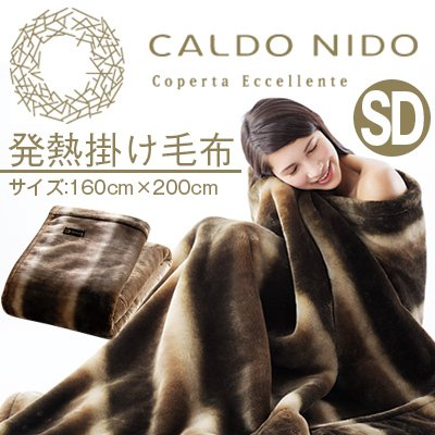 日本製CALD NIDO 発熱掛け毛布快眠博士 クリスマス ギフト (セミダブル, ブラウン)