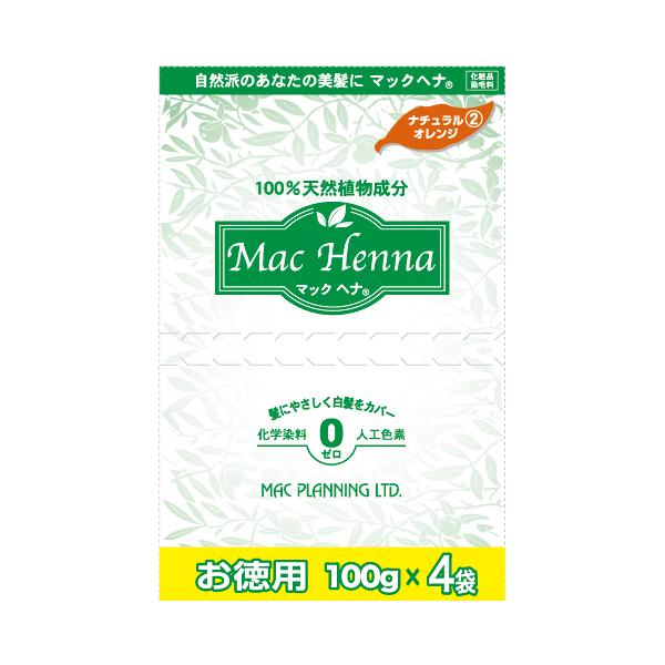 天然植物原料100% 無添加 マックヘナ お徳用(ナチュラルオレンジ)-2 400g(100g×4袋) ケース(12箱入り) / 100%天然植物成分使用のヘナパウダー!!