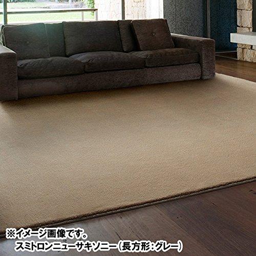 スミノエ ラグ スミトロンニューサキソニー(261×352cm/グレー)【日本製】