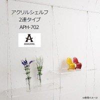 ARAKAWA アクリルシェルフ 2連タイプ APH-702 1018473