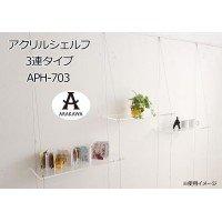 ARAKAWA アクリルシェルフ 3連タイプ APH-703 1018474