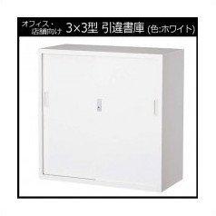 オフィス向け 一般書庫・ベース ホワイト 3×3型引違書庫 3号鉄戸 COM-303D-W