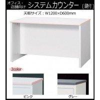 オフィス・店舗向け システムカウンター ローカウンター 天板W1200×D600mm ピンク・COM-CVA-127LSO 1062397