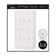 オフィス・店舗向け ダイヤルキーロッカー ホワイト 8人用ロッカー 4連2号2段 COM-KL87-W