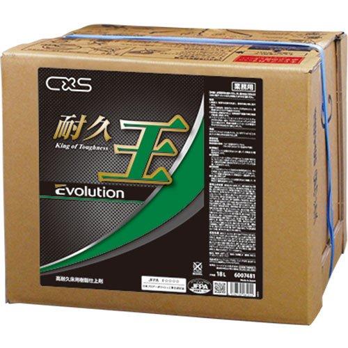 シーバイエス(CXS) 耐久王エボリューション 樹脂ワックス 仕上げ剤 化学床材用 18L