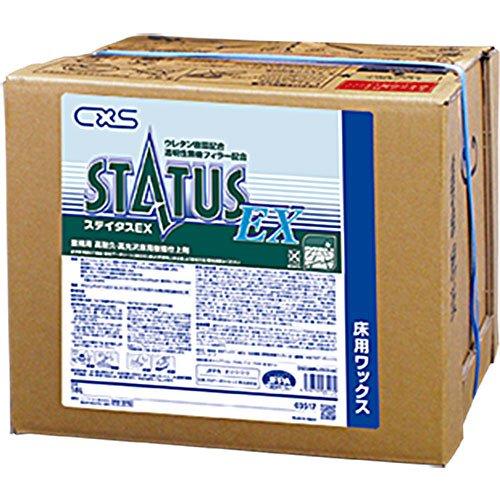 シーバイエス ステイタスEX 18L 5箱セット