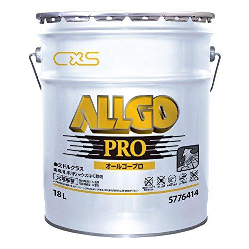 シーバイエス(CXS) 油性ワックス オールゴープロ 床用樹脂ワックス剥離剤 18L